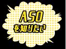 ASOを知りたい