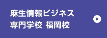 麻生情報ビジネス専門学校 福岡校