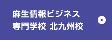 情報ビジネス北九州